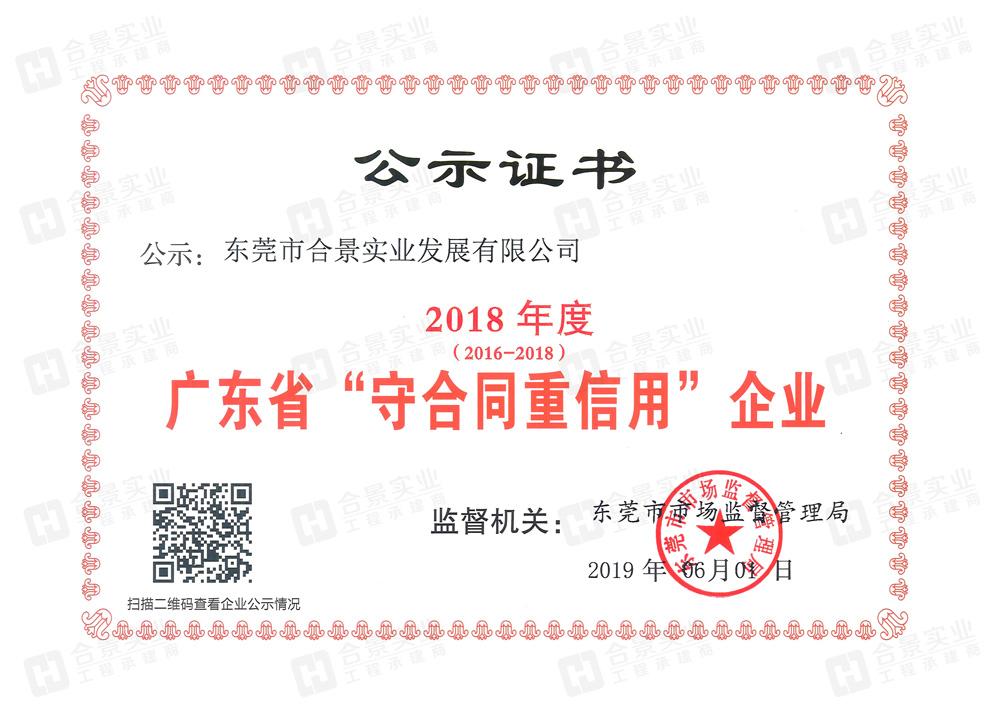 """喜讯:合景实业连续三年荣获""""广东省守合同重信用"""" 企业称号"""
