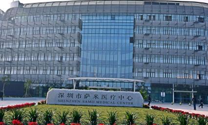 深圳市薩米醫療中心