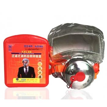 消防過濾式自救呼吸器