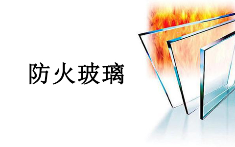 浅析常用的防火材料有哪些